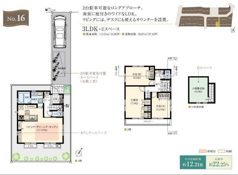 間取り図 16号棟 価格: 3861万円間取り: 3LDK土地面積: 115.24m2建物面積:90.67m2
