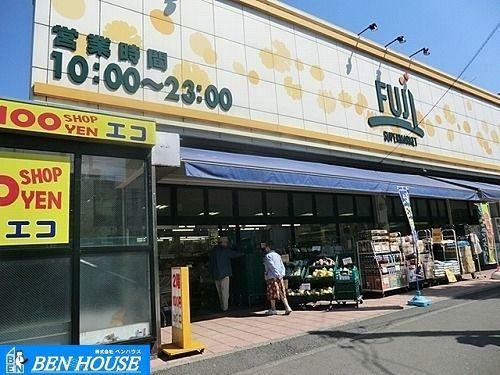 スーパー FUJI南平台店 徒歩12分。