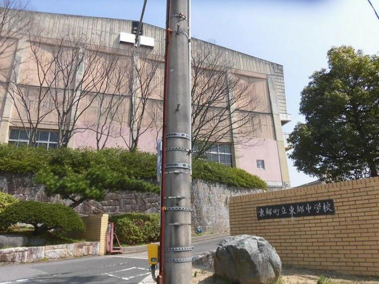 中学校 東郷町立東郷中学校 徒歩19分。