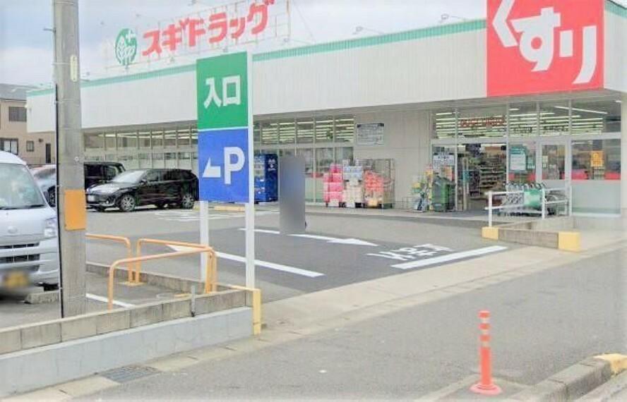 ドラッグストア スギドラッグ東郷西店 徒歩24分。