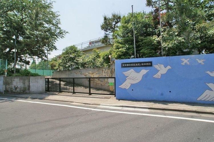 中学校 杉並区立松ノ木中学校 徒歩4分。