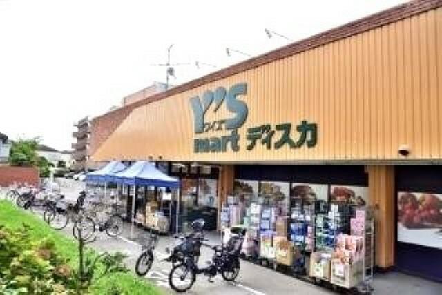 スーパー (ワイズディスカ 飯山満店)