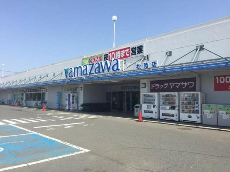 スーパー ヤマザワ松陵店まで1800m(徒歩22分)