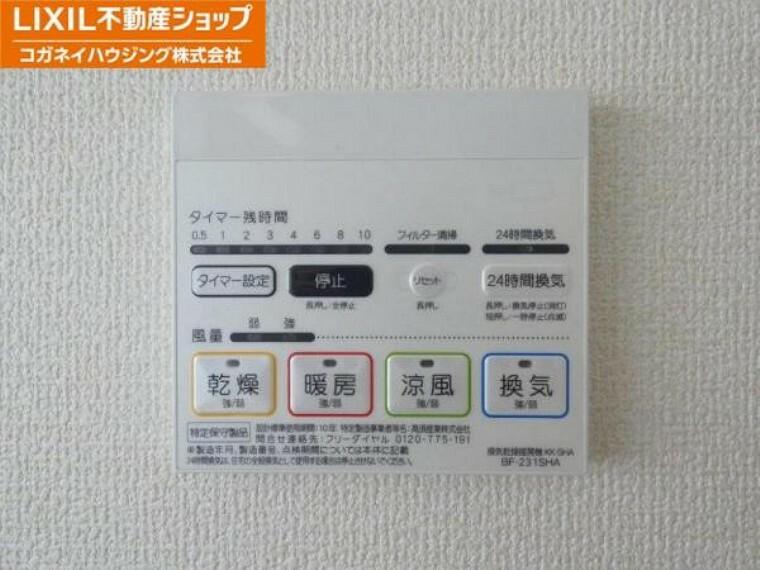 浴室乾燥暖房機