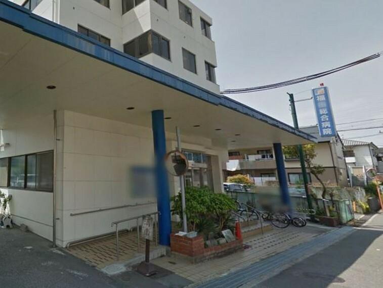 病院 福田総合病院