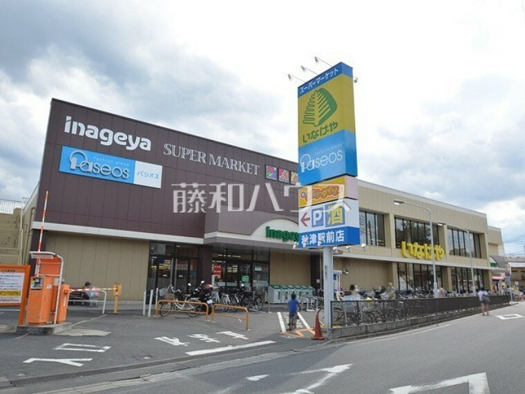 スーパー いなげや秋津駅前店