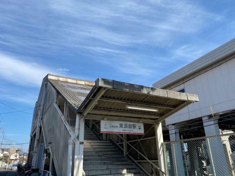 山陽電鉄「東須磨」駅