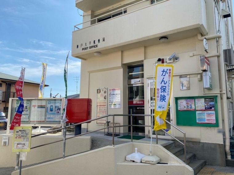 郵便局 神戸大手郵便局