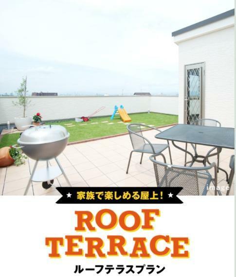 庭 ルーフテラスプランでは日当たりがあまりよくない区画でも屋上を設ければ日当たり良好に!