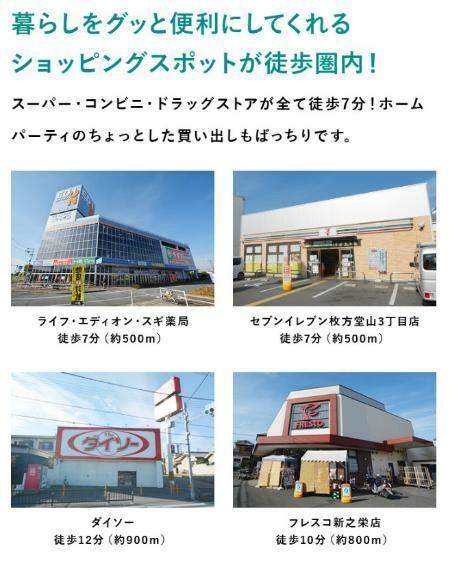 ショッピングセンター ショッピングスポット多数!