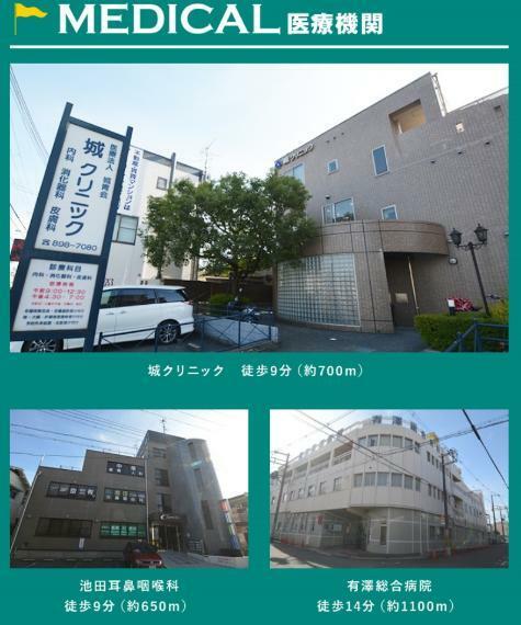 病院 有澤総合病院 約14分
