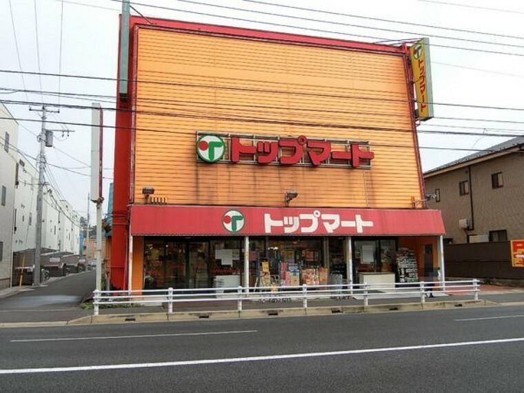 スーパー トップマート末広店
