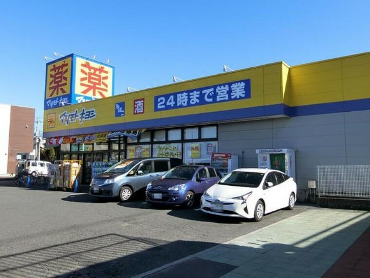 ドラッグストア マツモトキヨシ千葉寺店