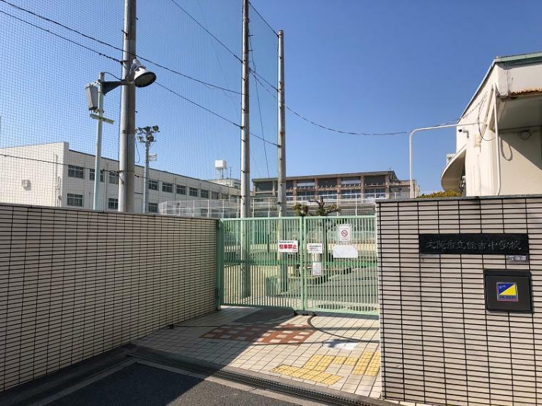 中学校 大阪市立住吉中学校
