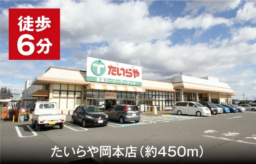 スーパー (徒歩6分)。お買い得な商品や地域市場を活用した、高鮮度で高品質な商品の提供を心がけている店舗です。