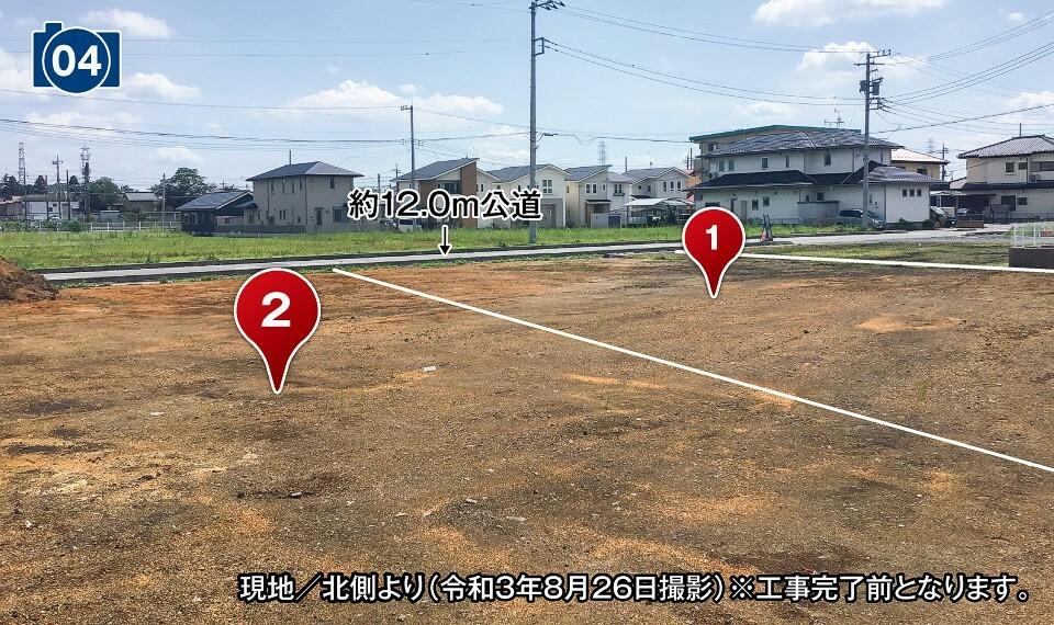 現況写真 現地/北側より(令和3年8月26日撮影)※工事完了前となります。