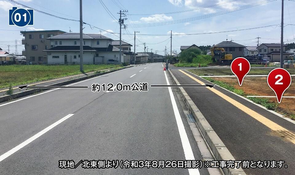 現況写真 現地/北東側より(令和3年8月26日撮影)※工事完了前となります。