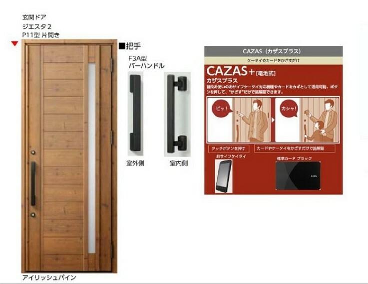 完成予想図(内観) (内装イメージ/玄関)スマホ・カードキーで施解錠できるスマート玄関ドアを採用!