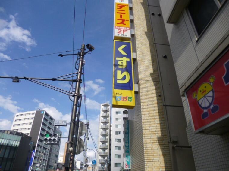 スーパー 【スーパー】ドラッグパパス千石駅前店まで284m