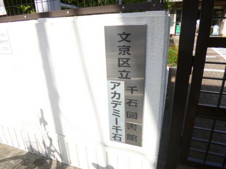 図書館 【図書館】千石図書館まで393m
