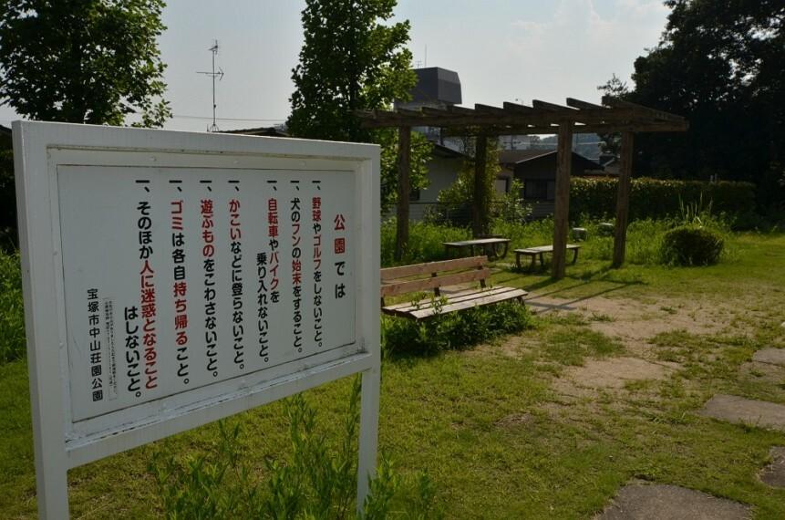 公園 【公園】中山荘園公園まで51m