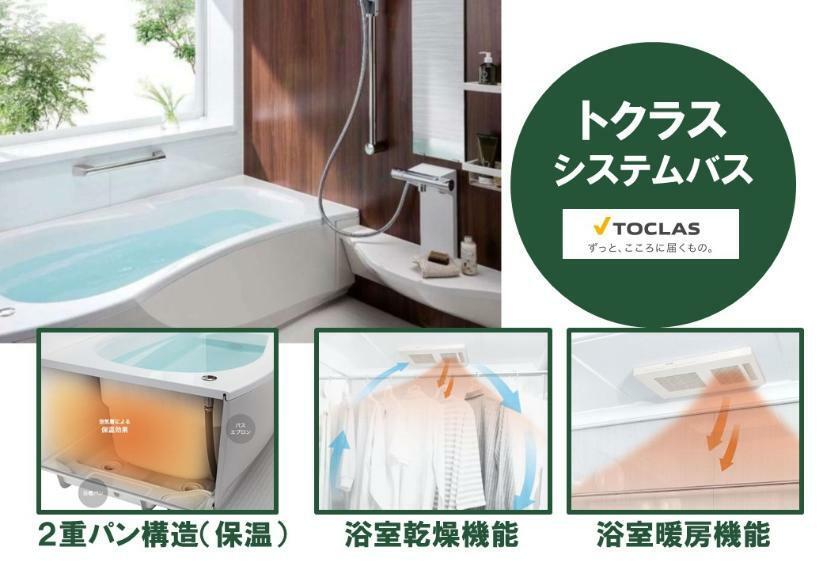【くつろぎの空間を演出する3Dエルゴデザインや2重パン構造】バスタイムだけでなく、洗濯物の仕上げ乾燥の際も活躍。浴室内がより広く感じられる視覚効果がある3Dエルゴデザインを採用しています。また、浴室内をカラリと乾燥させ、カビ防止や防臭対策の効果がある浴室換気暖房乾燥機が標準装備。保温効果を発揮する2重パン構造で、快適なバスタブでゆったりとくつろぎの時間を。