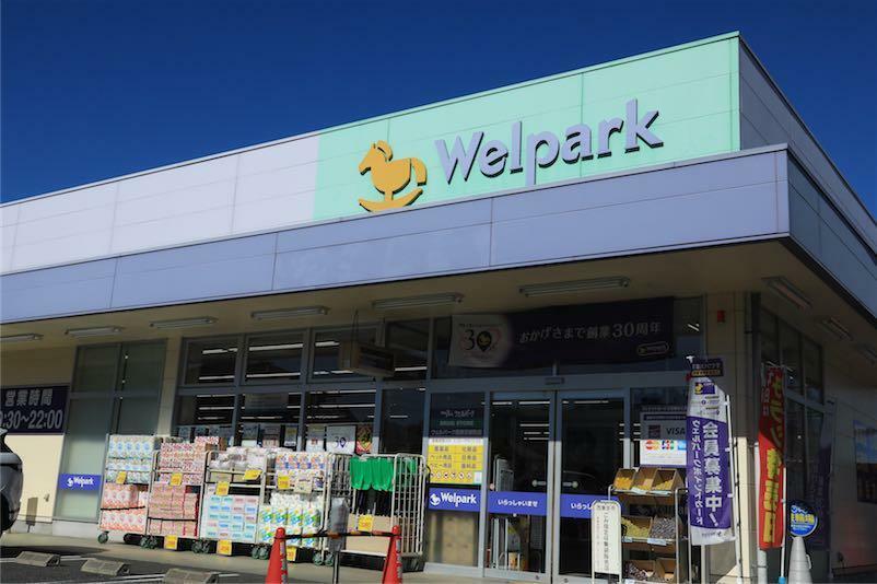 ドラッグストア 【ウェルパーク西東京新町店】キャッシュレス決済にも対応しており、HPではWEBチラシにて今月のお得な情報をご確認いただけます。 駐車場 18台 営業時間 9:30~22:00