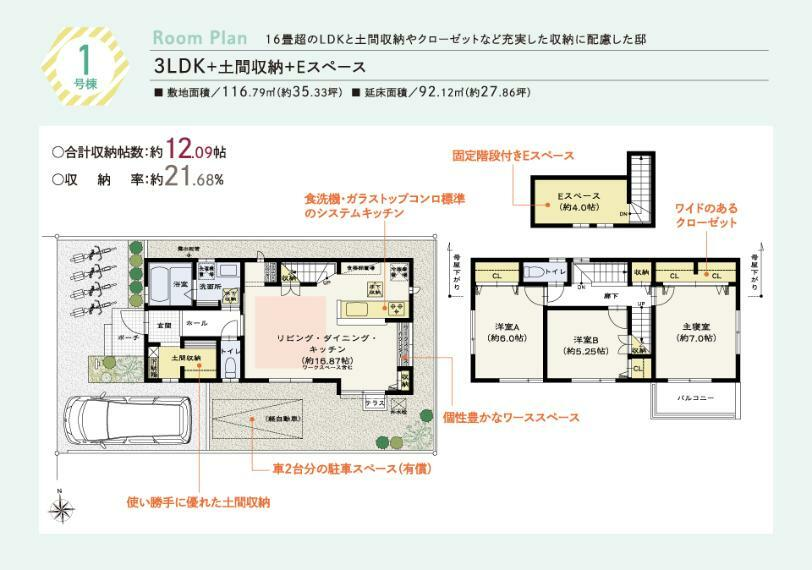 間取り図 1号棟 価格: 6081万円間取り: 3LDK土地面積: 116.79m2建物面積: 92.12m2