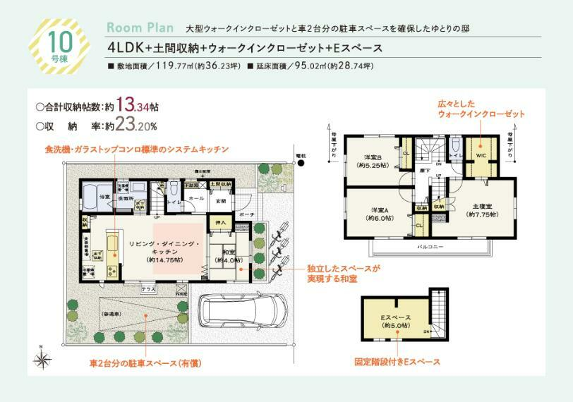 間取り図 10号棟 価格: 6066万円間取り: 4LDK土地面積: 119.77m2建物面積: 95.02m2