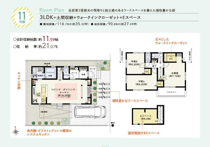 間取り図 11号棟 価格: 5880万円間取り: 3LDK土地面積: 116.78m2建物面積: 90.88m2