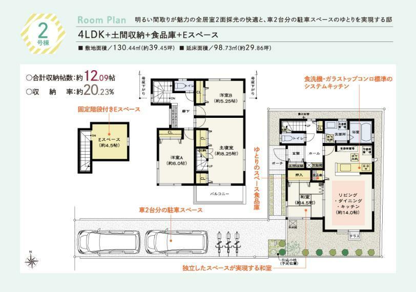 間取り図 2号棟 価格: 5656万円間取り: 4LDK土地面積: 130.44m2建物面積: 98.73m2