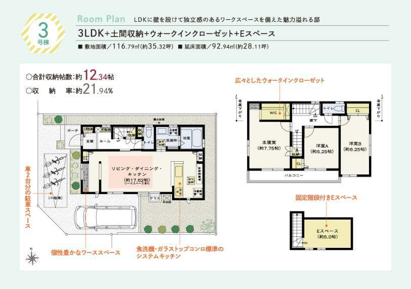 間取り図 3号棟 価格: 6230万円間取り: 3LDK土地面積: 116.79m2建物面積: 92.94m2