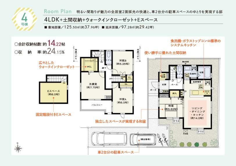 間取り図 4号棟 価格: 5559万円間取り: 4LDK土地面積: 125.5m2建物面積: 97.28m2