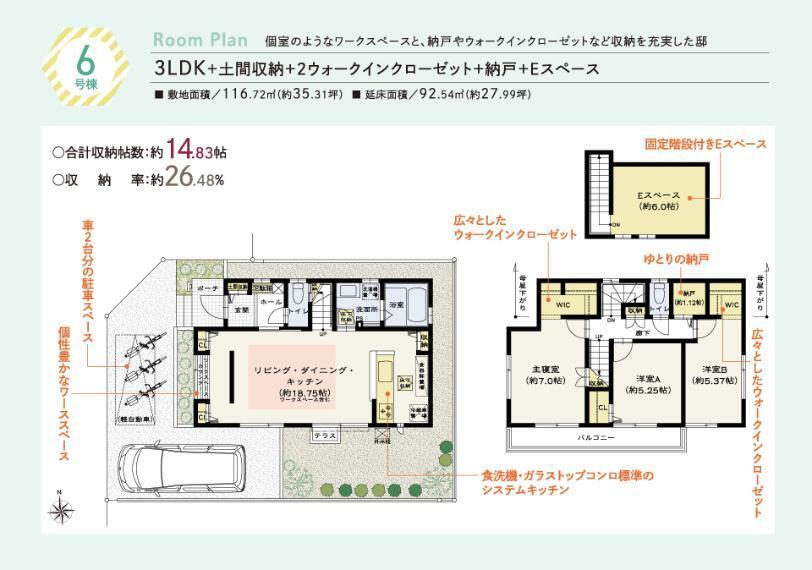 間取り図 6号棟 価格: 5999万円間取り: 3LDK土地面積: 116.72m2建物面積: 92.54m2