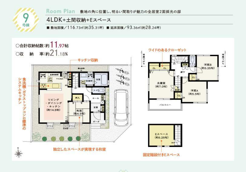 間取り図 9号棟 価格: 6456万円間取り: 4LDK土地面積: 116.73m2建物面積: 93.36m2