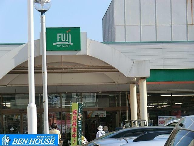 スーパー Fuji芹ヶ谷店 徒歩11分。