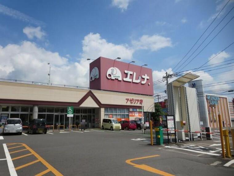 スーパー エレナ様まで1800m(徒歩23分)。生鮮食品から日用品まで買い物できるので便利です。