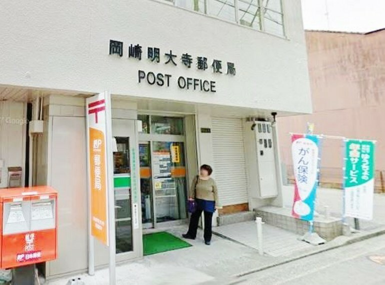 郵便局 岡崎明大寺郵便局 徒歩10分。