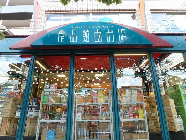 スーパー 食品館あおば美しが丘店(青果、精肉、鮮魚、惣菜、食品、日配品などの総合食品スーパーです。 )