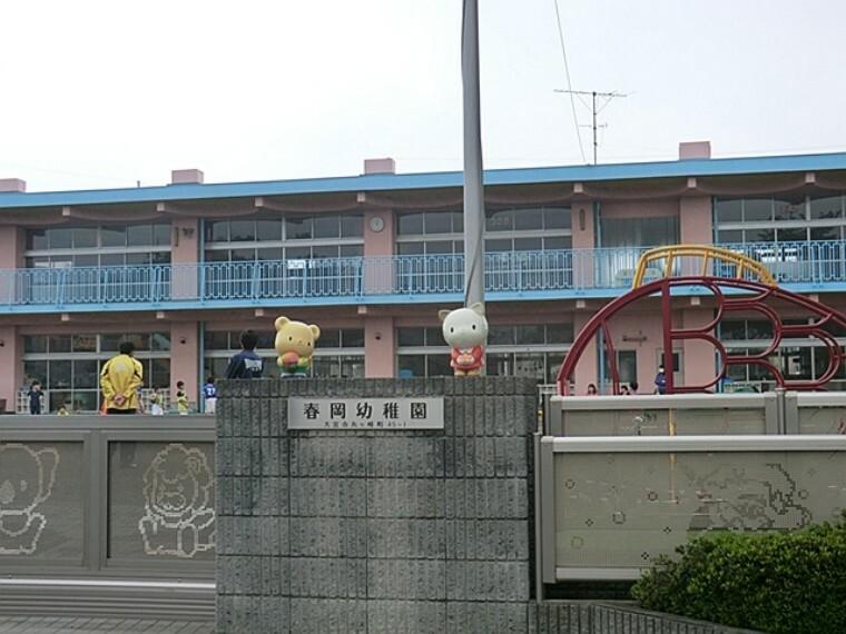 周辺環境 春岡幼稚園