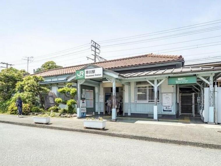 東海道本線「早川」駅 距離880m