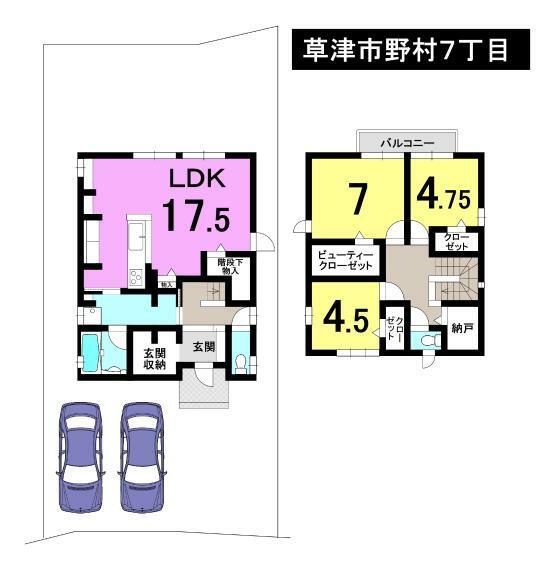 株式会社匠工房 草津栗東店