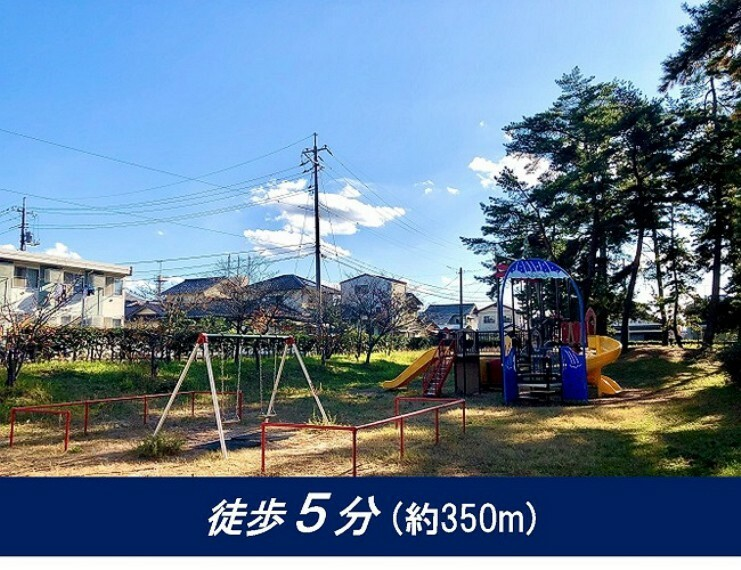 公園 皆生新田中央公園:分譲地の北側に位置する公園。広々とした公園なので、走り回って遊べます。
