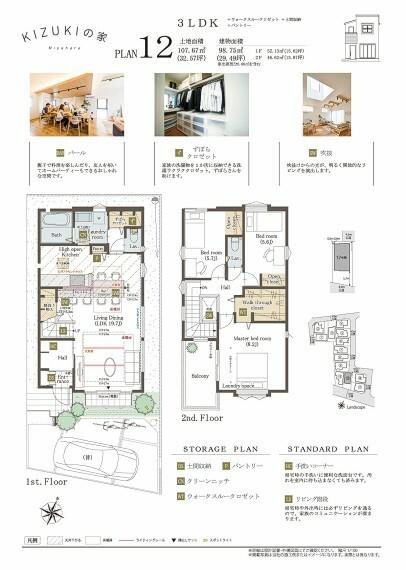 間取り図 【12号棟】  3LDK+ウォークスルークロゼット+土間収納+パントリー