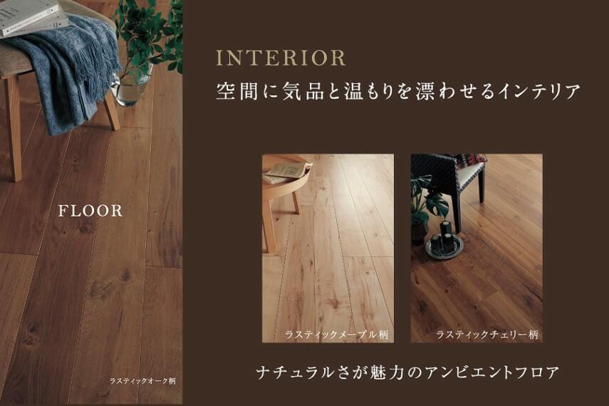 居間・リビング ナチュラルさが魅力のアンビエントフロア  ナチュラルな質感が部屋全体の色調と馴染むアンビエントフロアを採用しました。