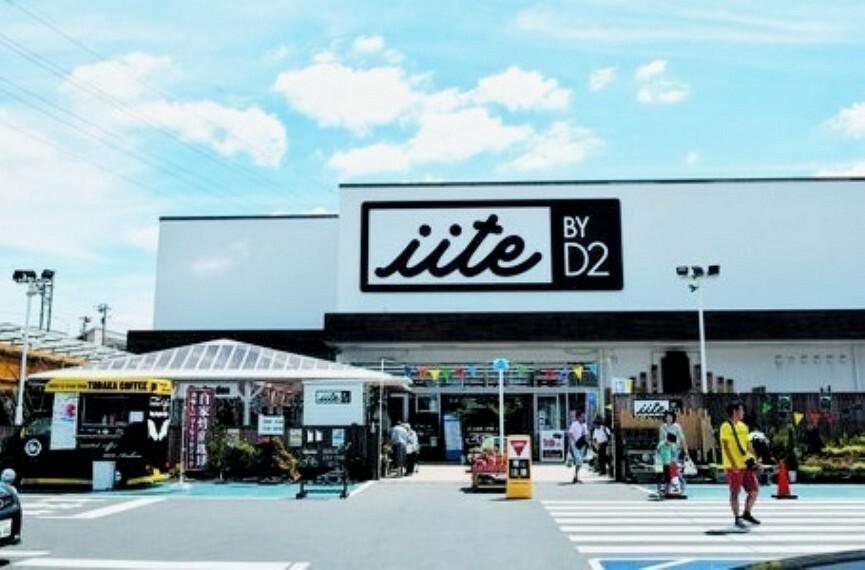 ホームセンター (iite(イイテ)BY D2船橋坪井店)