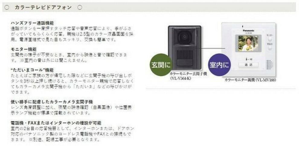 防犯設備 【施工例】 カラーモニター付きハンズフリーインターフォン完備です。