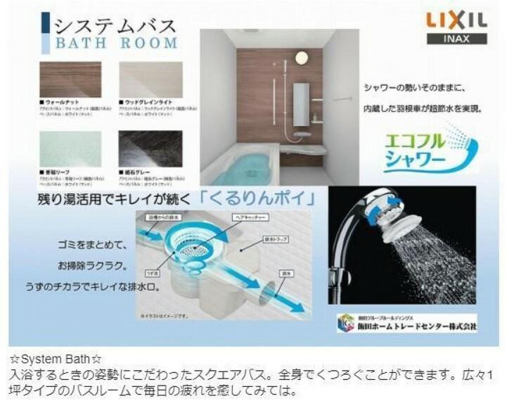 浴室 【施工例】 一日の疲れを癒すバスタイム。 採光や換気にも優れた窓付の浴室。 一戸建ならではの贅沢です。