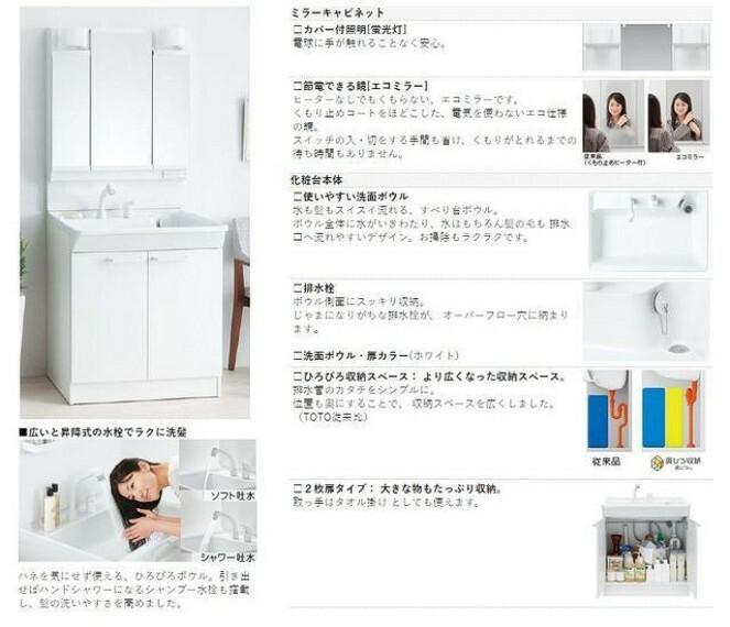 洗面化粧台 【施工例】 三面鏡裏に収納があるので、化粧品や洗面用品類をすっきり整理できます。