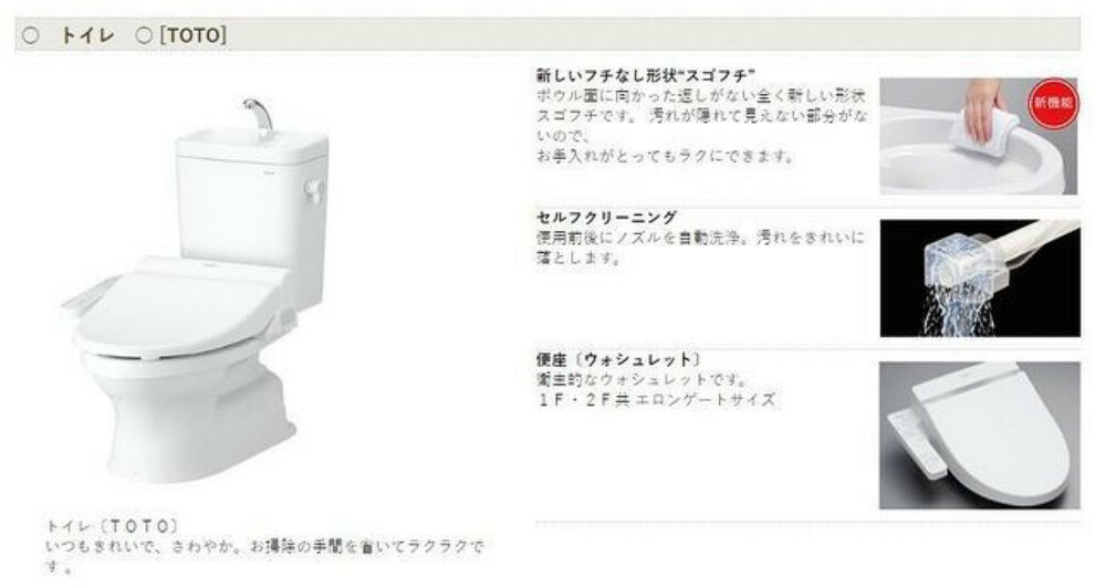 トイレ 【施工例】 温水洗浄便座完備。 使い易く清潔感のある仕様です。
